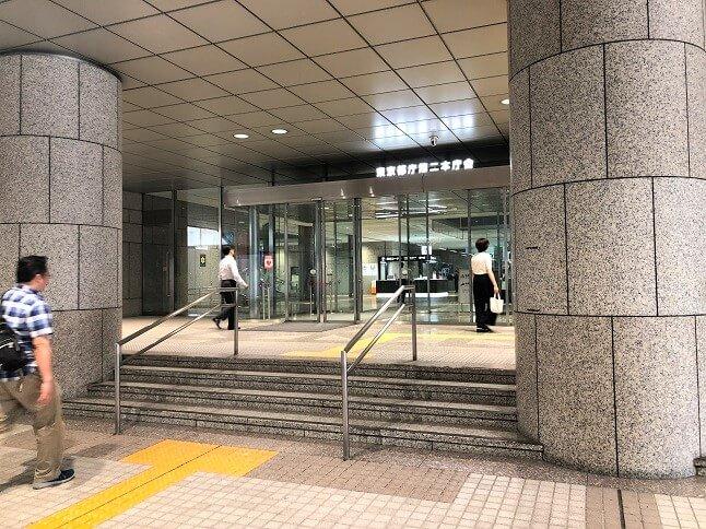 東京都庁第二本庁舎地下道入口