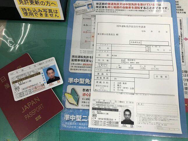 国際運転免許証申請用紙