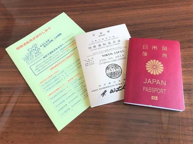 国際運転免許証とパスポートとしおり