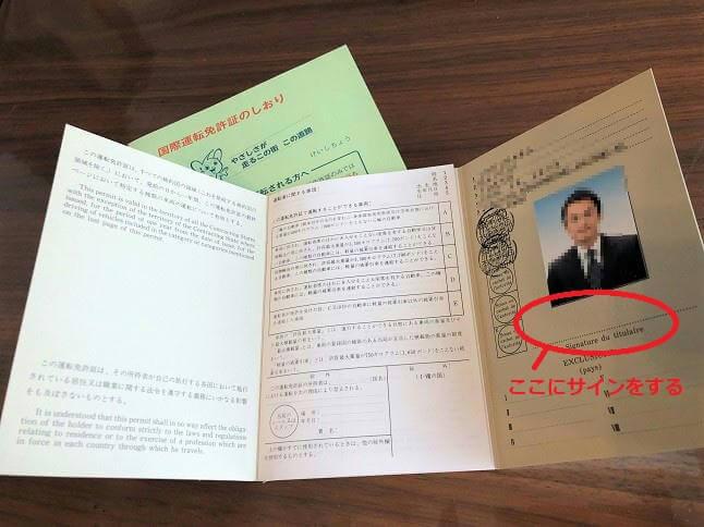 国際運転免許証の署名場所